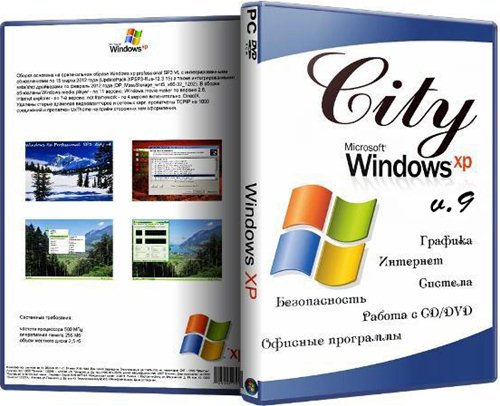 Windows XP Professional SP3 City v.9 (x86/RUS/2012)