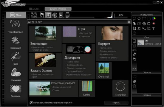 Light Developer 7.1 Build 12878 + Rus
