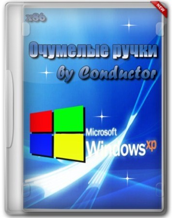Windows XP Professional SP3 RUS очумелые ручки (x86) (01.01.2013/RUS)
