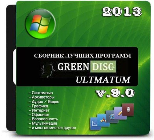 Green Disc Ultimatum v.9.0 (2013/RUS/ENG)
