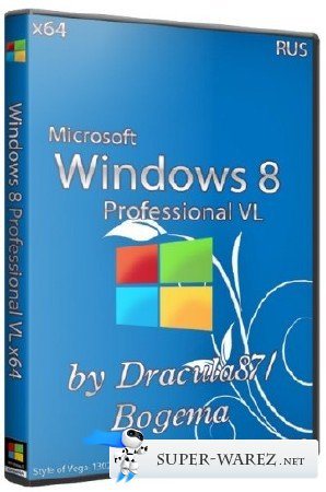 Windows 8 Professional VL x64 Rus by Dracula87/Bogema (13.03.2013/RUS)