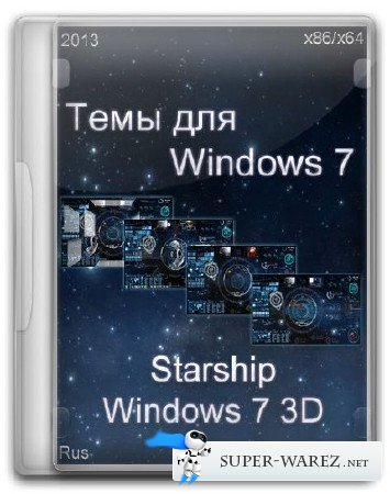 Темы для Windows 7: Starship Windows 7 3D (2013/RUS)