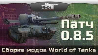 Моды World of Tanks: WOT-MOD Jove 4.0 /под патч 0.8.5/