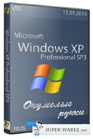 Windows XP Professional SP3 x86 Очумелые ручки (15.05.2013/RUS)
