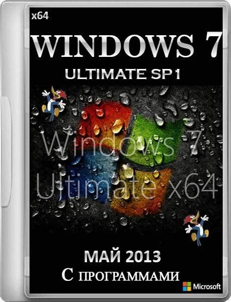 Windows 7 ultimate SP1 X64 май c программами (2013/RUS)