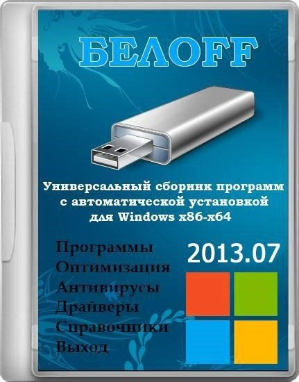БЕЛOFF USB 2013.07 Beta (x86/x64)