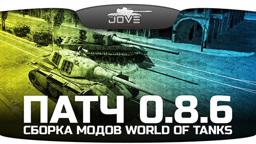Моды для World of Tanks (под патч 0.8.6) 2013 от Jove