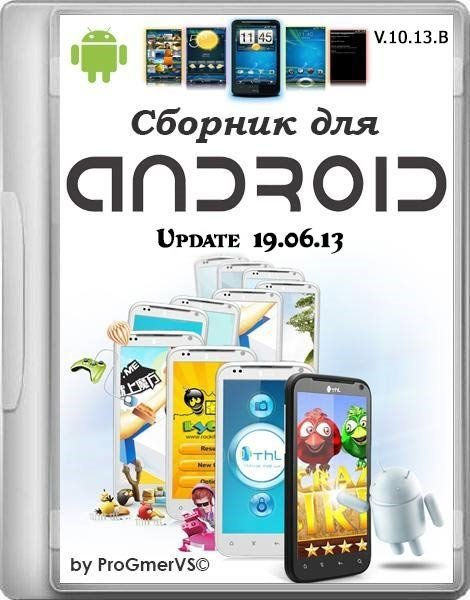 Сборник для Android'a WPI by ProGmerVS© Update 19.06.13 (2012/2013/RUS/ENG)