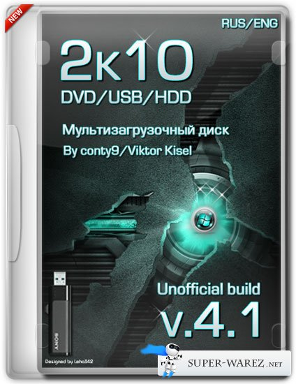 Мультизагрузочный 2k10 DVD/USB/HDD 4.1 Unofficial build (RUS/ENG/2013)