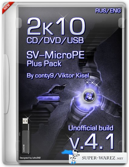 SV-MicroPE 2k10 Plus Pack CD/USB/HDD 4.1 Unofficial build (RUS/ENG/2013)