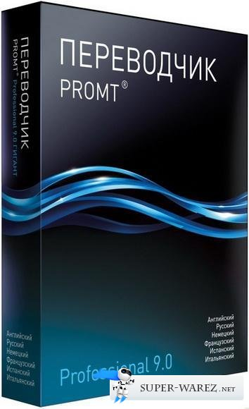 Promt Professional 9.0.514 Giant + Специальные словари 9.0 RePacK by D!akov
