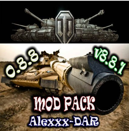 Моды для World of Tanks от Alexxx-DAR /под патч 0.8.8/