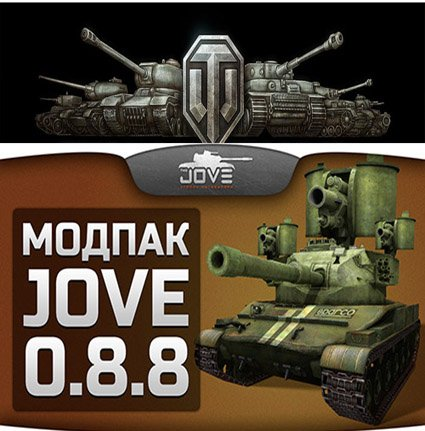 Модпак Джова для World Of Tanks /под патч 0.8.8/