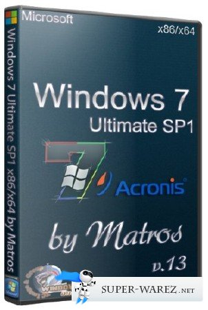 Windows 7 Ultimate SP1 x86/x64 by Matros v.13 в образах Acronis (RUS/2013)
