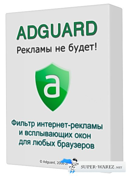 Adguard 5.7.996.5118 Final Rus RePack V4 by Alker
