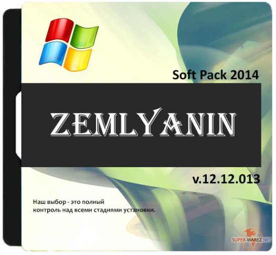 Zemlyanin Soft Pack 2014 v.12.12.013 (х86/х64/ML/RUS)