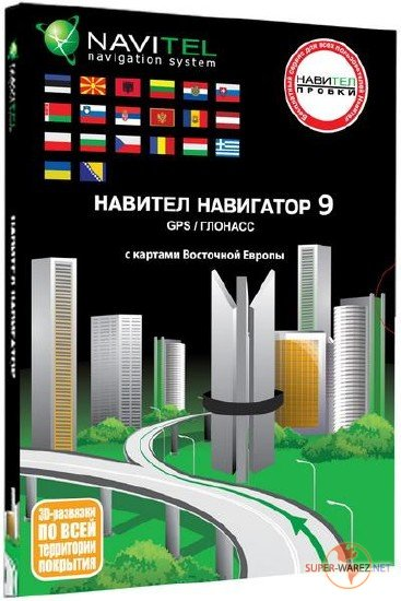 Навител Навигатор / Navitel Navigation v.9.7.2286 RePack Universal by SevenMaxs (Android OS)
