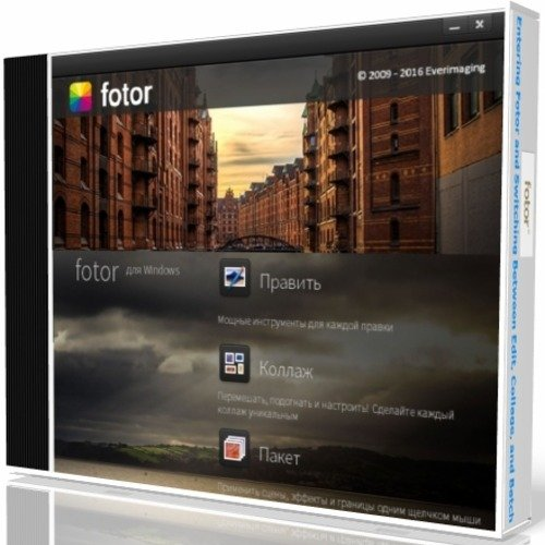 Fotor 3.1.1(154.87) Portable (ML/Rus)