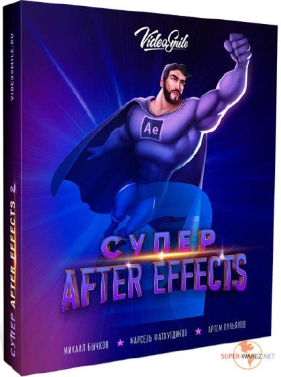 Супер After Effects 2. Видеокурс (2017)
