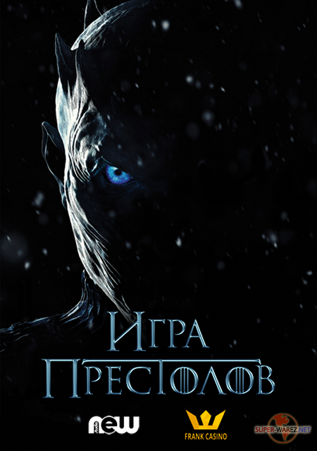 Игра Престолов – 7 сезон / Game of Thrones (2017) WEB-DLRip
