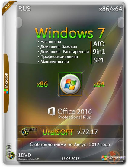 Windows 7 SP1 x86/x64 9in1 & Office2016 v.72.17 (RUS/2017)