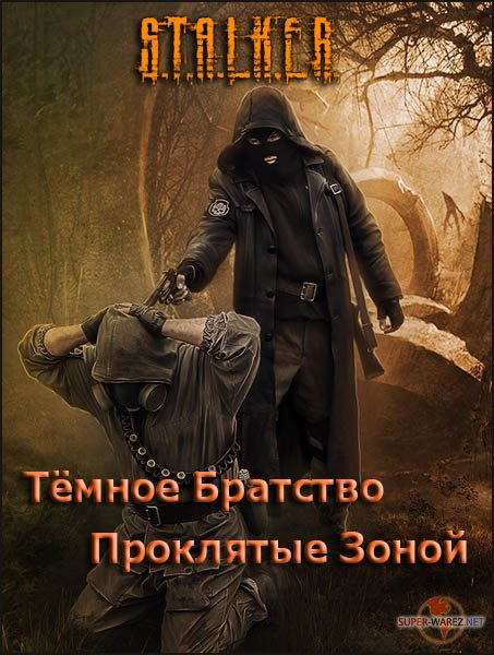 S.T.A.L.K.E.R.: Shadow of Chernobyl. Тёмное Братство – Проклятые Зоной (2017/RUS/RePack by SeregA-Lus)