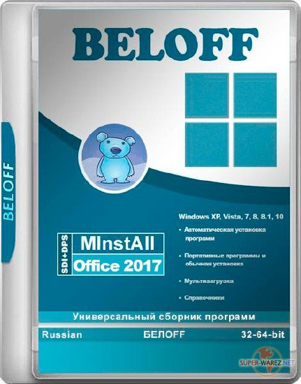 BELOFF Office 2017 (RUS)