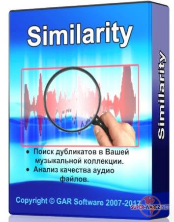 Similarity 2.3.1 - разыщет дубликаты музыкальных файлов
