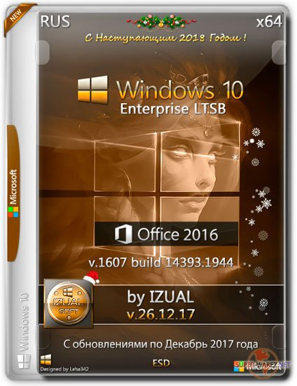 Windows 10 Enterprise LTSB x64 +Office 2016 by IZUAL v.26.12.17 (RUS/2017)