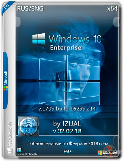 Windows 10 Enterprise x64 1709.6299.214 by IZUAL v.02.02.18 (RUS/ENG/2018)