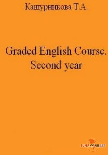 Кашурникова Т.А. - Graded English Course. Second year