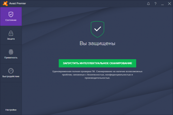 Avast! Antivirus 18.1.2326 (Free) + Internet Security + Premier