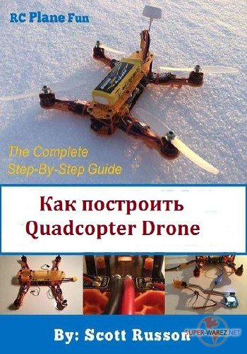Как построить Quadcopter Drone