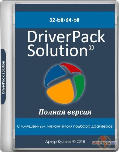 DriverPack Solution 17.7.99