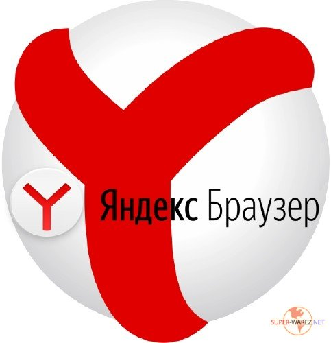 Яндекс Браузер / Yandex Browser 18.9.0.3409 Final