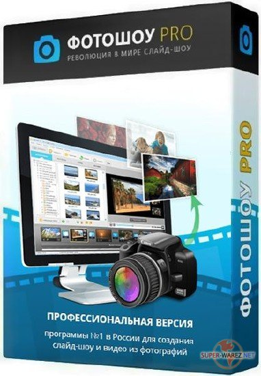 ФотоШОУ PRO 12.5 RePack & Portable by KpoJIuK