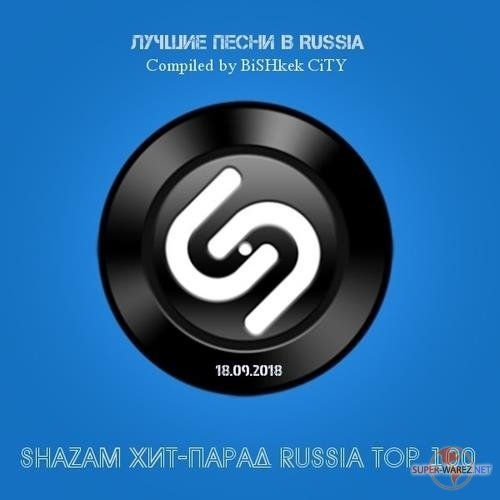 Shazam: Хит-парад Russia Top 100 (2018)