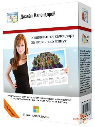 Дизайн Календарей 12.0 RePack & Portable by elchupakabra