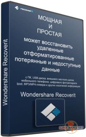 Wondershare Recoverit 7.2.0.25 RePack/Portable by TryRooM