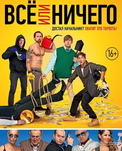 Всё или ничего (2018) WEB-DLRip/WEB-DL 720p/WEB-DL 1080p