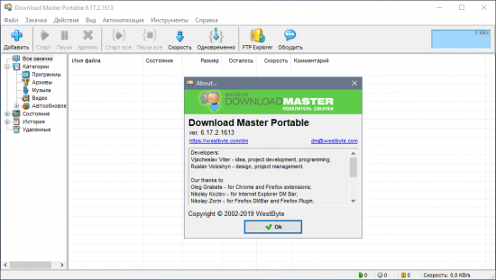 Download Master 6.17.2.1613 + Repack