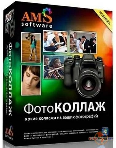 AMS ФотоКОЛЛАЖ 8.15 RePack & Portable by elchupakabra