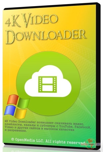 4K Video Downloader 4.7.1.2712