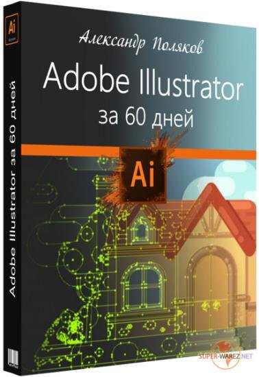 Курс Adobe Illustrator за 60 дней + Бонусы. Видеокурс (2019)