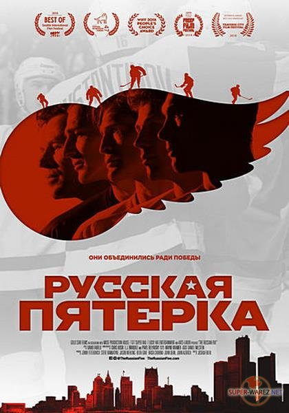 Русская пятёрка / The Russian Five (2018) WEB-DL 1080p