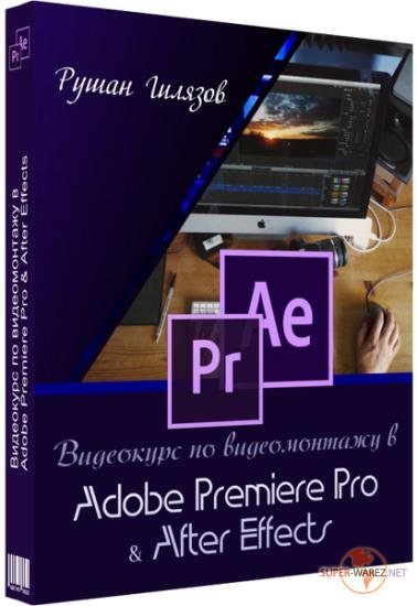 Видеокурс по видеомонтажу в Adobe Premiere Pro и After Effects (2019)