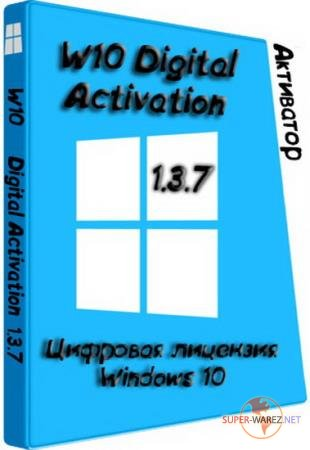 W10 Digital Activation 1.3.7